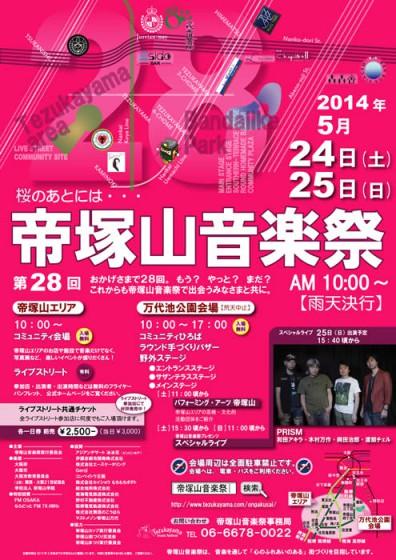帝塚山音楽祭